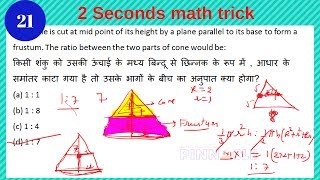 trick of the day part 21 hindi I ssc cgl exam preparation I 2 seconds math series