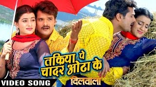 तकिया पे चादर ओढा के - Dilwala - Khesari Lal - Full Song - Bhojpuri Hot Songs 2016 new