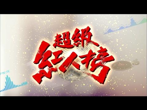 105.12.25 超級紅人榜 第301集