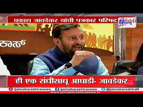 Xxx Mp4 Prakash Javdekar On JDU And Congress 3gp Sex