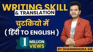 Writing Skill & Translation (Hindi to English) Part 3 by Dharmendra Sir