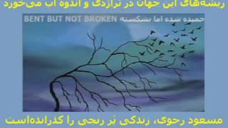مسعود رجوی، زندگی پُر رنجی را گذراندهاست
