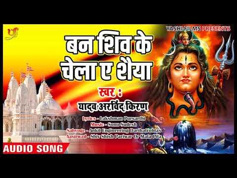 Aravind Kiran Yadav का नया Bol Bam गाना कलेक्श - Ban Shiv Ke Chela A Shaiya -  Shiv Bhajan 2019