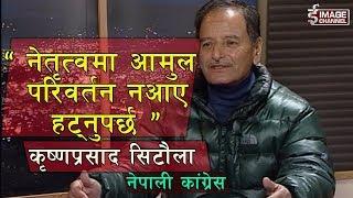 Sambhash - Interview with Krishna Prasad Sitaula   कृष्णप्रसाद सिटौला - 2074 - 9 - 24