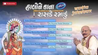 Shri Krishna Songs 2016 | Halone Kana Rasade Ramadu | Gujarati Bhakti Songs | Khimji Bharvad