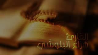هزاع البلوشي.. سورة الحجر رووووعه (بدون إعلانات)outstanding voice
