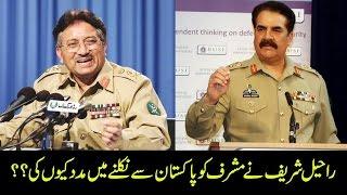 Ex Army chief Raheel Sharif helped  Musharraf in leaving Pakistan ??