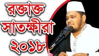 Bangla new waz 2018  mostofa mahbubul alom মাওঃ মোস্তফা মাহবুবুল আলম