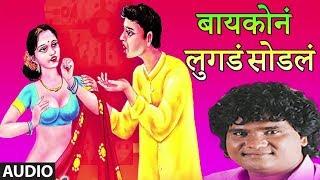 BAAYKONA LUGDA SODALA बायकोनं लुगडं सोडलं ( Audio Lookgeet)    Milind Shinde - Marathi Geet