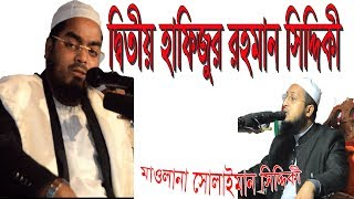 copy of hafizur rahman siddiqi