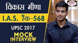 Vikas Meena - IAS 568 Rank, Hindi Medium, UPSC-2017 : Mock Interview