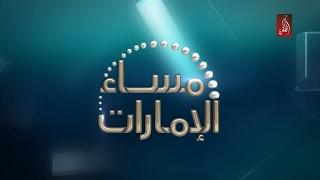 مساء الامارات 20-02-2017 - قناة الظفرة