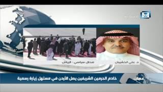 الخشيبان: القياداتان السعودية والأردنية يمثلان التعقل والتوازن ولعب الأدوار الرئيسية في المنطقة