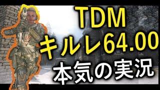【BO3黒歴史】TDMキルレ64.00~本気の実況!登録者2万人突破ありがとう!【Rush GreedZz】
