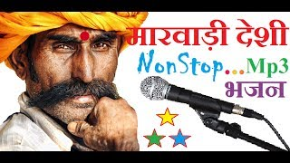 राजस्थानी भजन MIX न्यू 2017 !! Marwadi Desi Bhajan Satsang NonStop l RRC Rajasthani l Pramod