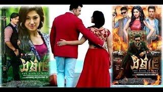 Shomrat 2016 Bangla Movie | Shakib Khan | Apu Biswas