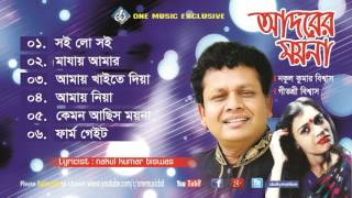 Bangla Folk Album আদরের ময়না । Audio Jukebox  । Nokul kumar & Geeta Shree ।  One Music BD