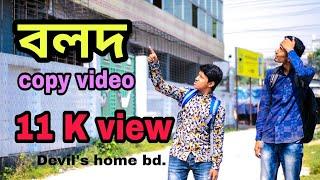 ( বলদ ) ঢাকায় নতুন Funny Short Film Devil's Home BD.