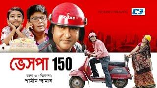 Vespa 150 | Shamim Jaman | Arsha | Arfan Ahmed | Bangla Super Hits Natok