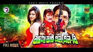 Badshah Bhai LLB   Bangla Movie 2018   Amit Hasan, Shayla, Mizu Ahmed, Harun Kisinger   Full Movie