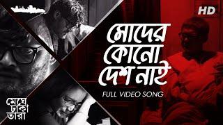 Moder Kono Desh Naai (Meghe Dhaka Tara) (Bengali) (2013) ( Full HD)