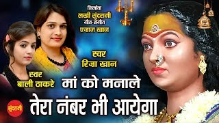 Tera Namabar Bhi Aayega - Riza Khan & Bali Thakare - Ajaz Khan 09425738885 - Lord Durga - HD Video