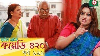 দম ফাটানো হাসির নাটক - Comedy 420 | EP-191 | Mir Sabbir, Ahona, Siddik, Chitrolekha Guho, Alvi