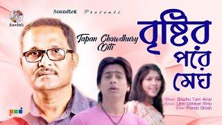 Topon Chowdhuri, Diti - Bristir Pore Megh   Shudhu Tumi Amar   Soundtek