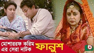 Bangla Romantic Natok | Fanush | Mosharraf Karim, Chadni, Kochi Khandakar | Bangla Natok