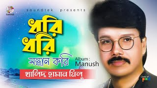 Khalid Hasan Milu - Dhori Dhori Shondhan | Manush | Soundtek