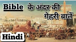 Daily Hindi Bible |Deep Knowledge Of Bible|बाइबिल का गहरा ज्ञान | Hindi Christian Video|Bible Fact's