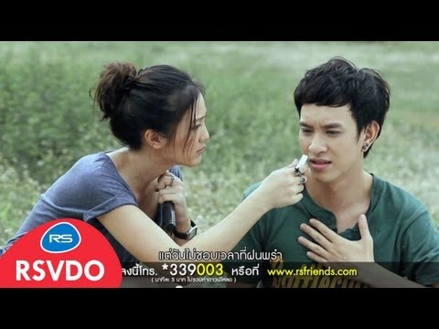 โรคกลัวฝน : Dr.Fuu | Official MV