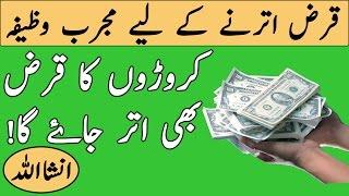 Qarz Say Nijat ka Wazifa / قرض سے نجات کا وظیفہ