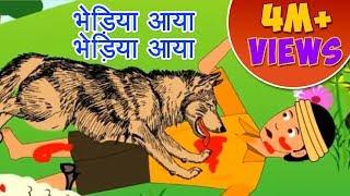 Bhediya Aaya Bhediya Aaya - Story In Hindi | Panchtantra Ki Kahaniya In Hindi | Moral Stories