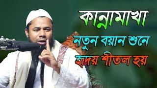Bangla Waz 2018 Maulana Sharifuzzaman Rajibpuri   আল্লাহ্'র ভয় কাকে বলে?