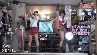 踊ってみました!鏡子(007)木村由姫 - LOVE&JOY