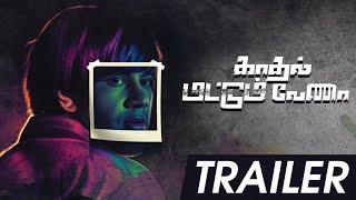 Kadhal Mattum Vena Official Trailer || Sam Khan, Elizabeth, Divyanganaa Jain