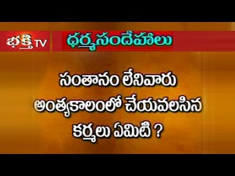 What Karmas Should be Done by the People Who dont have Children? | Dharma Sandehalu | Bhakthi TV