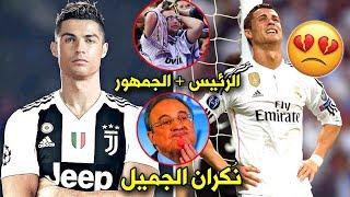 5 أسباب دفعت كريستيانو رونالدو لقرار الرحيل عن ريال مدريد صوب يوفنتوس..!!