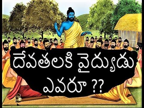 Watch Ayurvedic God | (ఆర్వేద దేవత) | అమృతాన్ని సృష్టించిన దేవత |