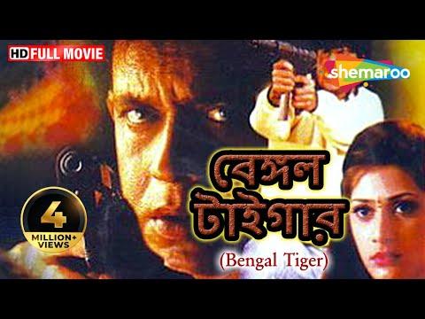 Xxx Mp4 Bengal Tiger Superhit Bengli Movie Mithun Swarna Vishal Bakshi Bengali Dubbed Movie 3gp Sex