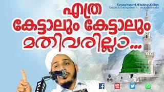 എത്ര കേട്ടാലും കേട്ടാലും മതിവരില്ലാ│ Islamic Speech Malayalam New Latest │ Farooq Naeemi