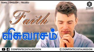 TPM Messages | Faith | Bro. Teju | Bible Studies | English | Tamil | Telugu