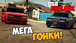 GTA 5 Online (PC) #47 - Мега Гонки!