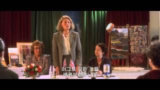 캘린더 걸스 - 예고편