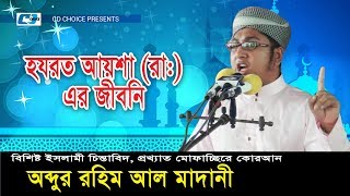 Khadiza R Jiboni | Abdur Rahim Madani | Bangla Waz | islamic New Waz 2017 | Full HD