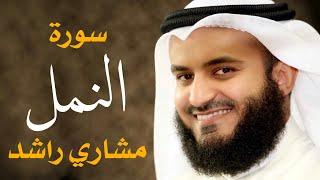 سورة النمل مشاري راشد العفاسي