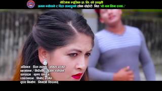 new nepali lokdohori song2017 yo man kina runna by sumitra kafle and aman neupane