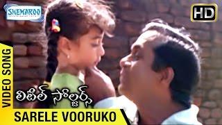 Little Soldiers Telugu Movie Songs | Sarele Vooruko Video Song | Baby Kavya | Brahmanandam | Heera