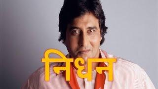 नहीं रहे मशहूर अभिनेता विनोद खन्ना !!